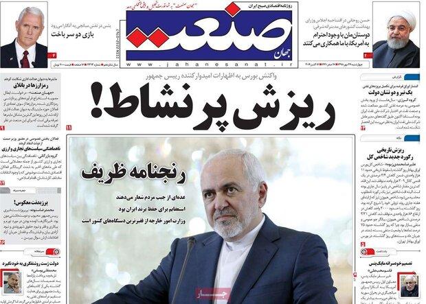 صفحه اول روزنامههای اقتصادی ۲۴ مهر ۹۸