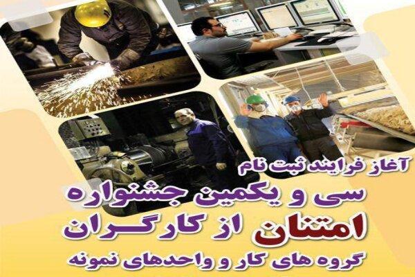 سی و یکمین جشنواره امتنان در اردبیل برگزار میشود