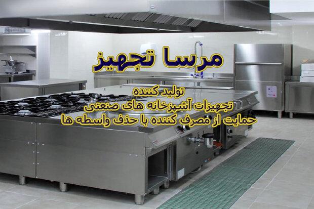 تجهيزات،كيفيت،ساخت،محصولات،صنعت،آشپزخانه،مطابق،محصول،صنعتي،تو...