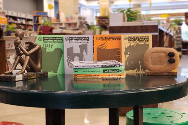 تأملات نابهنگام مدرسه برلین به بازار کتاب ایران رسید