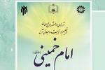 جلد ششم آرای دانشمندان مسلمان در تعلیم و تربیت و مبانی آن منتشرشد