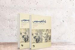 کتاب راه کنفوسیوس: پژوهشی نظامدار و جدید دربارهٔ «چهار کتاب»