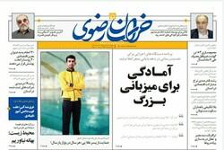 صفحه اول روزنامههای خراسان رضوی ۲۵ مهرماه ۹۸