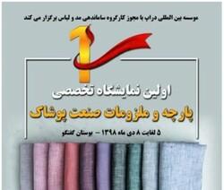 نمایشگاه پارچه و مواد اولیه مد و لباس برگزار میشود