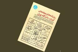 «روزنامهها و مجلههای کمیاب دانشگاه تهران» منتشر شد