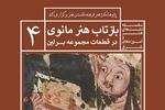 «بازتاب هنر مانوی در قطعات مجموعه برلین»