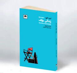 انتشار کتاب «زندگی مؤلف» اولین کتاب از مجموعۀ سینمایی کینو_آگورا