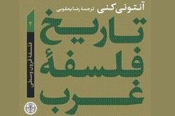 جلد دوم کتاب «تاریخ فلسفه غرب» نوشته آنتونی کنی منتشر شد
