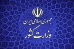 انتخابات میاندورهای مجلس خرداد ۱۴۰۰ برگزار میشود/ ۸ فروردین؛ آغاز ثبتنام داوطلبان