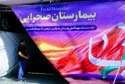 برپایی بیمارستان صحرایی در مسیر تردد زائران اربعین در همدان