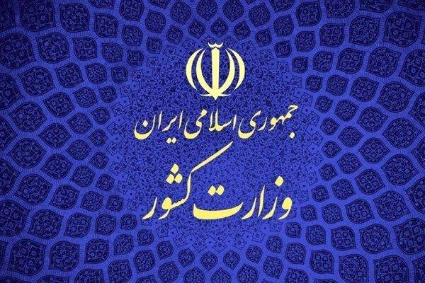 وزارة الداخلية الإيرانية تمنع أي تحرك للزوار باتجاه الحدود العراقية