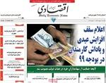 صفحه اول روزنامههای اقتصادی ۲۸ مهر ۹۸