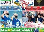 صفحه اول روزنامههای ورزشی ۲۸ مهر ۹۸