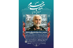 معرفی بازبینهای جشنواره سراسری «حبیب حرم»