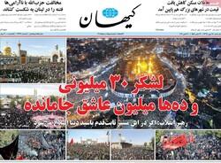 صفحه اول روزنامههای ۲۸ مهر ۹۸