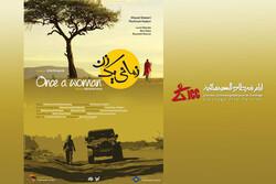 حضور «زمانی یک زن» در جشنواره «کارتاژ» تونس
