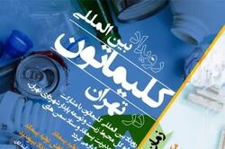 رویداد بینالمللی کلیماتون به میزبانی شهرداری تهران برگزار میشود