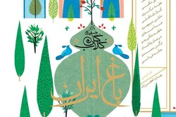 انتشار مجدد «باغ ایران» با طرحهایی تازه از اساتید تصویرگری
