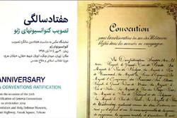 افتتاح نمایشگاه عکس «۷۰سالگی تصویب کنوانسیونهای ژنو»