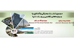 دومین نشست «معرفی و آشنایی با موزههای نظامی برجسته جهان»