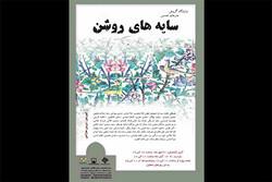موزه فلسطین میزبان «سایههای روشن» میشود