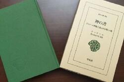 «الهی نامه» عطار به زبان ژاپنی ترجمه و منتشر شد