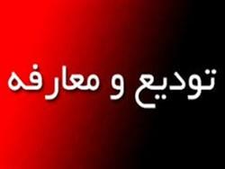 آئین تودیع ومعارفه فرماندار ملارد برگزار شد