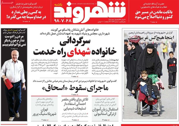 صفحه اول روزنامههای 28 مهر 98