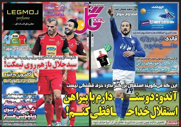 صفحه اول روزنامههای ورزشی 28 مهر 98