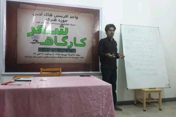 کارگاه دو روزه شعر در کهگیلویه و بویراحمد برگزار شد
