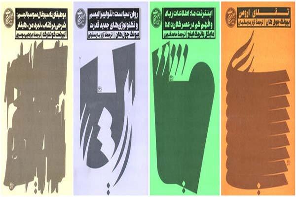 انتشار چهار مجلد نخست مجموعه تاملات نابهنگام