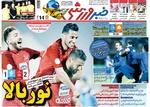 صفحه اول روزنامههای ورزشی ۲۹ مهر ۹۸
