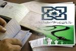 بیمه سلامت استان تهران,مدیرکل بیمه سلامت استان تهران