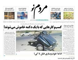 صفحه اول روزنامه های استان زنجان ۲۹ مهر ۹۸
