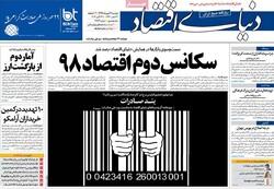 صفحه اول روزنامههای اقتصادی ۲۹ مهر ۹۸