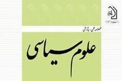 انتشار هشتاد و پنجمین شماره فصلنامه علوم سیاسی