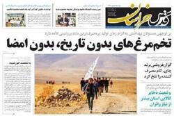 صفحه اول روزنامههای خراسان رضوی ۲۹ مهرماه ۹۸
