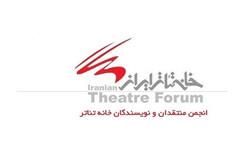 نامه سرگشاده انجمن منتقدان خانه تئاتر به وزیر ارشاد