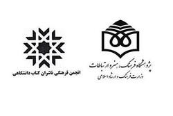 نخستین جشنواره ملی نشر کتاب دانشگاهی برگزار می شود