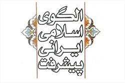 نهمین کنفرانس الگوی اسلامی ایرانی پیشرفت برگزار می شود