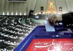 آخرین آمار ثبتنام داوطلبان مجلس یازدهم در حوزه دشت آزادگان