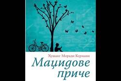 گزیده «قصههای مجید» به زبان صربی ترجمه و منتشر شد