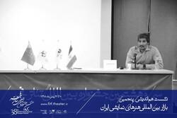 بازار هنرهای نمایشی فرصت عرضهداشت تئاتر ایران را فراهم میکند