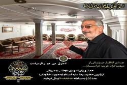 مشهدیها میزبانی کنند/ پویش«منزل من هم زائرسراست» راهاندازی شد