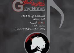 اجرای نمایش «نُتهای خاکستری» در زنجان
