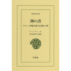 Front cover of the Japanese translation of Persian poet Attar's masterpiece Elahi-nameh by Ayano Sasaki.