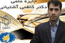جایزه علمی «دکتر کاظمی آشتیانی» به عضو هیئت علمی دانشگاه یزد رسید