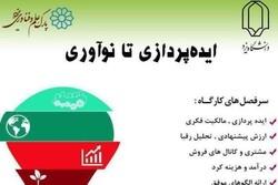 کارگاه ایده پردازی تا نوآوری در دانشگاه یزد برگزار میشود