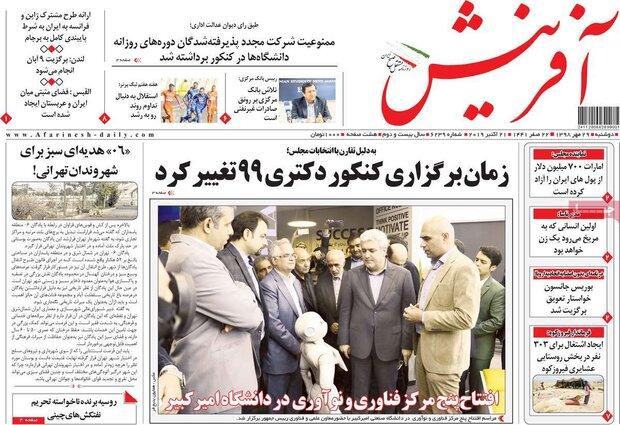 صفحه اول روزنامههای ۲۹ مهر ۹۸