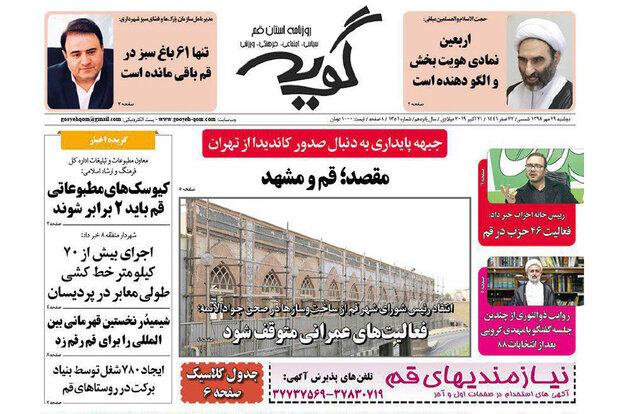روزنامههای 29 مهرماه قم